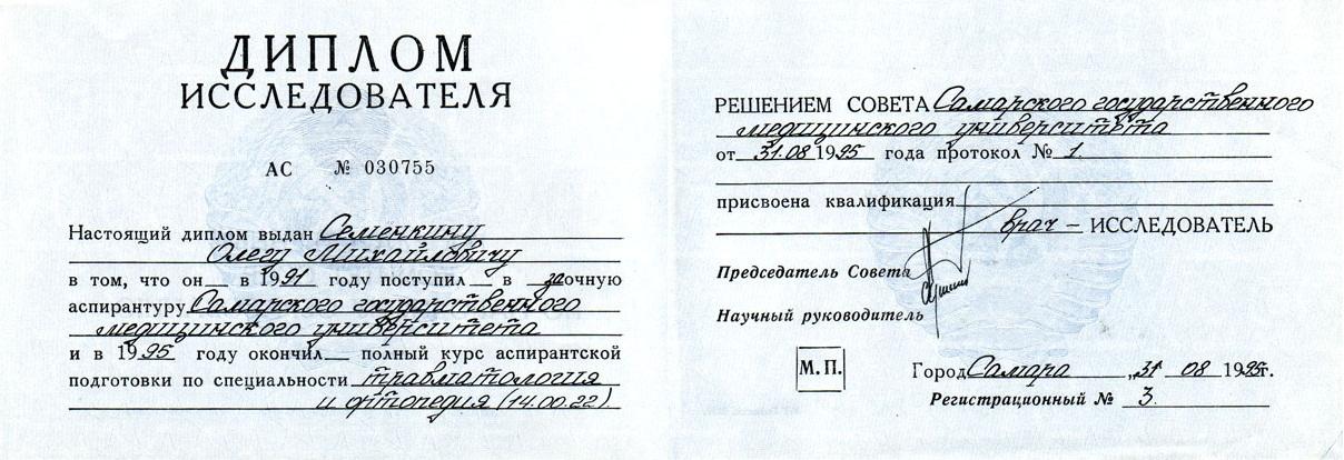 Диплом исследователя Портал аспирантов Диплом исследователя Самарский государственный медицинский университет 1995 год