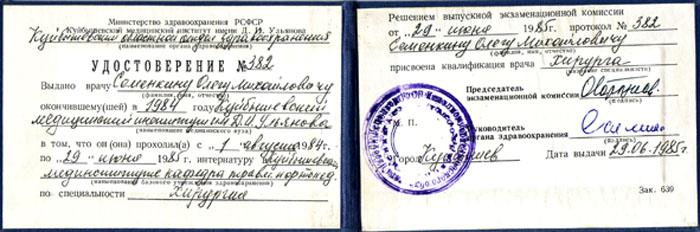 Образование дипломы удостоверения свидетельства сертификаты  Удостоверение об окончании