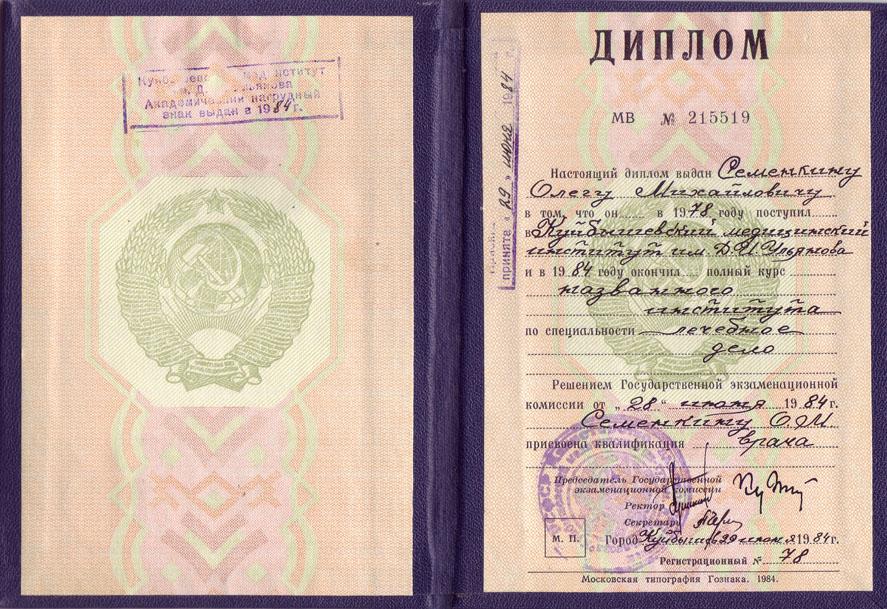 Образование дипломы удостоверения свидетельства сертификаты  Диплом врача