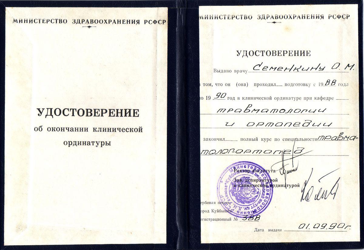 Образование дипломы удостоверения свидетельства сертификаты  Диплом об окончании клинической