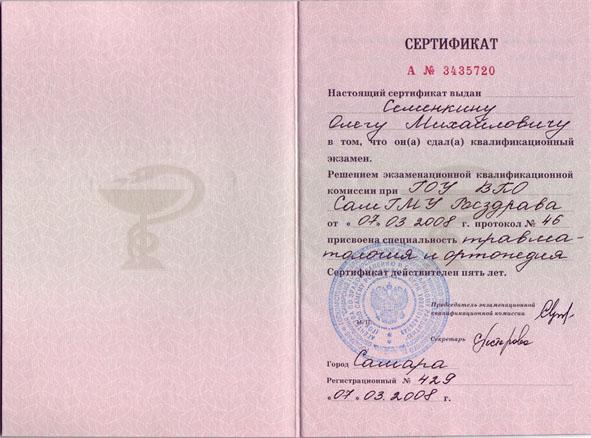 Образование дипломы удостоверения свидетельства сертификаты  Сертификат по травматологии